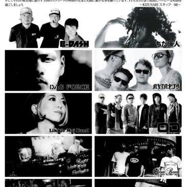 """2013/11/3(日) 東日本大震災復興イベント """"KIZUNARI~good vibes~2013"""